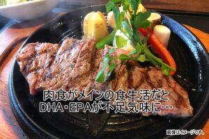 肉食がメインの食生活だとDHA・EPAが不足気味に…