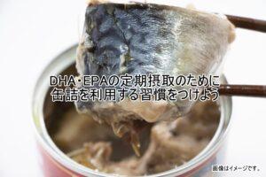 DHA・EPAの定期摂取のために缶詰を利用する習慣をつけよう