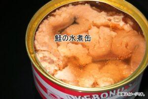 鮭の水煮缶