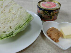 キャベツとサバの水煮缶の味噌スープ1