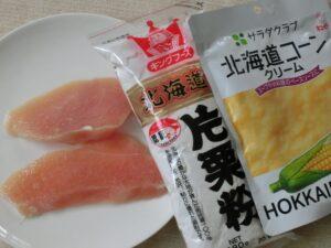 鶏胸肉のコーンクリーム煮2