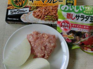 鶏むね肉のミンチとミックスビーンズカレー1