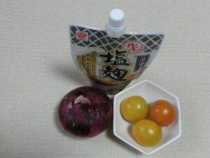 紫玉ねぎとプチトマトの塩こうじサラダ1