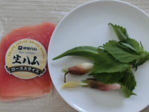 生ハムの香味野菜まき1