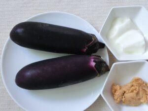 ナスのヨーグルト味噌づけ1