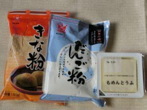 豆腐だんご1