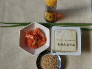 豆腐とキムチのサラダ1